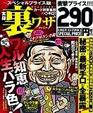 実録裏ワザファイル スペシャルプライス版 (ミリオンコミックス)