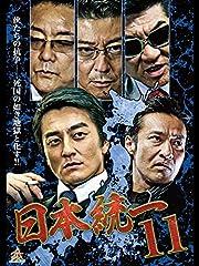 日本統一 11