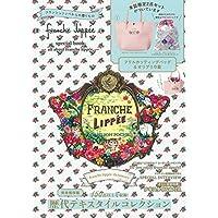franche lippee 表紙画像
