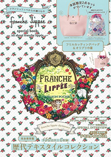 franche lippee franche lippee special book 大きい表紙画像