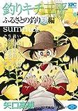 釣りキチ三平 ふるさとの釣り 夏編 (プラチナコミックス)