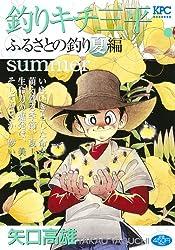 釣りキチ三平 ふるさとの釣り 夏編 (講談社プラチナコミックス)