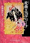 女帝エカテリーナ (1) (中公文庫―コミック版)