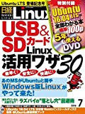 日経Linux(リナックス)2016年7月号