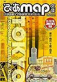 ぴあmap文庫 2008-2009 首都圏版 (ぴあMOOK)