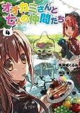 オオカミさんと七人の仲間たち 4 (電撃コミックス)
