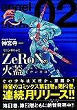ZeRoNの火蓋 2―無垢なる魔神の物語 (シリウスコミックス)