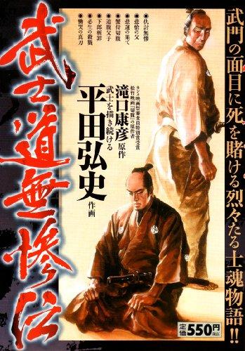武士道無惨伝 (キングシリーズ 漫画スーパーワイド)