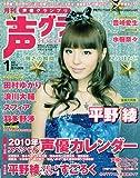 声優グランプリ 2010年 01月号 [雑誌]