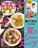レタスクラブ 2016年8月8日増刊号<レタスクラブ> [雑誌]