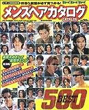 似合う髪型が必ず見つかる!メンズヘアカタログBEST500 (バウハウスMOOK)
