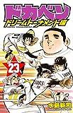 ドカベン ドリームトーナメント編(23): 少年チャンピオン・コミックス