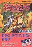 楽園の魔女たち ~銀砂のプリンセス~ (楽園の魔女たちシリーズ) (コバルト文庫)