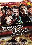 アサシンズ・リベンジ ‐不死身の暗殺者‐[DVD]