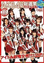 AKB48 総選挙 公式ガイドブック (講談社MOOK)