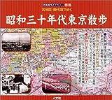 古地図・現代図で歩く 昭和30年代東京散歩 (古地図ライブラリー (別冊))