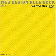 Web�f�U�C���������[���u�b�N (MdN books)