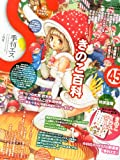 季刊 S (エス) 2014年 01月号 [雑誌]