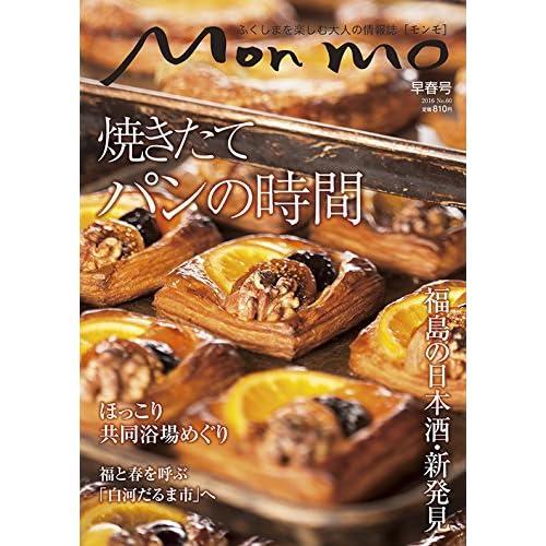ふくしまを楽しむ大人の情報誌 Mon mo モンモ No.60[2016年早春号]
