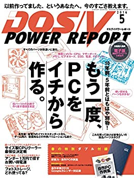 DOS/V POWER REPORT (ドスブイパワーレポート)  2016年5月号[雑誌]