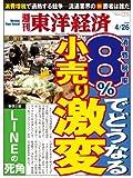 週刊東洋経済 2014年4/26号 [雑誌]
