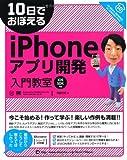 10日でおぼえるiPhoneアプリ開発入門教室 (10日でおぼえるシリーズ)