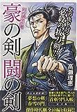 豪の剣闘の剣―時代劇傑作選 (SPコミックス SPポケットワイド)
