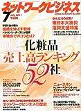 ネットワークビジネス 2011年 07月号 [雑誌]
