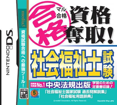 【ゲーム 買取】マル合格資格奪取! 社会福祉士試験