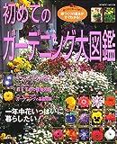 初めてのガーデニング大図鑑—庭づくりの基本がすぐわかる! (Seibido mook)