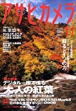 アサヒカメラ 2008年 11月号 [雑誌]