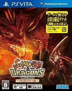 サムライ&ドラゴンズ デラックスパッケージ版