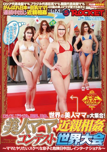 ロシア、ブラジル、韓国、日本、世界の美人ママが大集合!美人ママ近親相姦コンテスト 世界大会 [DVD][アダルト]