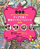 見やすいマップでますます便利に! マップで歩く 東京ディズニーリゾート 2016 (Disney in Pocket)