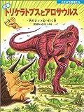 恐竜トリケラトプスとアロサウルス―再びジュラ紀へ行く巻 (たたかう恐竜たち)
