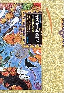 イスラームの歴史〈1〉新文明の淵源