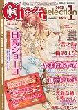 Chara Selection (キャラ セレクション) 2013年 01月号 [雑誌]