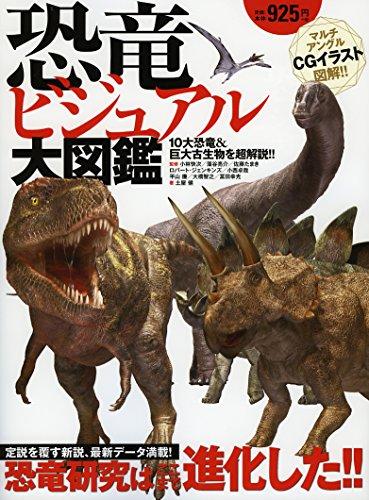 恐竜ビジュアル大図鑑