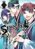 幕末奇譚SHINSEN5 懐 (IDコミックス/ZERO-SUMコミックス)