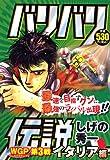 バリバリ伝説 WGP第3戦イタリア編 (プラチナコミックス)