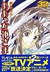 ああっ女神さまっ 第32巻 2005年12月22日発売