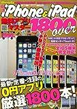 厳選 iPhone & iPad 無料アプリマスター1800 over (メディアックスMOOK)