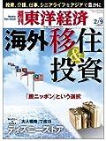 週刊 東洋経済 2013年 2/9号 [雑誌]