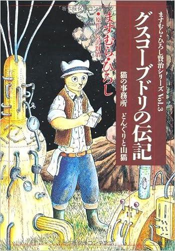 約40年活躍し続ける漫画家・ますむらひろしってどんな人?