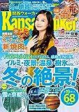KansaiWalker関西ウォーカー 2015 No.24<KansaiWalker> [雑誌]