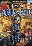 日本の海賊・水軍の謎 (別冊宝島 2514)