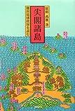 尖閣諸島―冊封琉球使録を読む