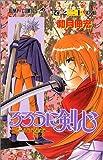 るろうに剣心―明治剣客浪漫譚 (巻之20) (ジャンプ・コミックス)