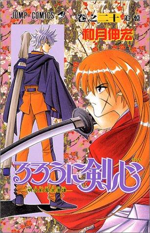 るろうに剣心 20 (ジャンプ・コミックス)