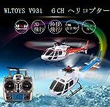 WLTOYS V931 6CH 6チャンネル ラジコンヘリコプター 3D/6G ブラシレス エルロンなし ヘリ モードを切り替える レッド 【並行輸入品】